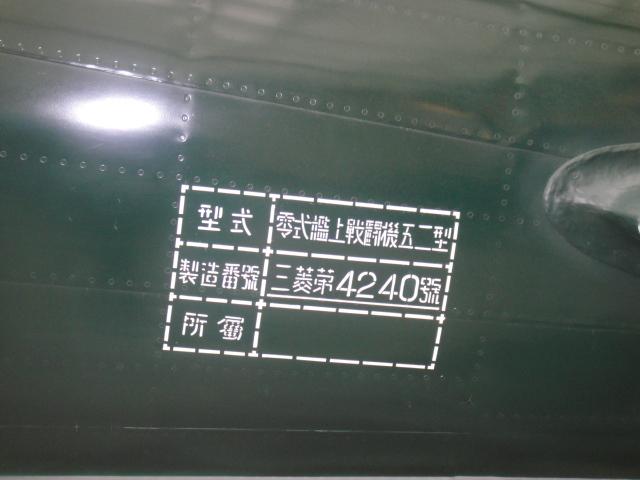 MITSUBISCHI A6M5 modèle 52 Dsc05312-4548e1f
